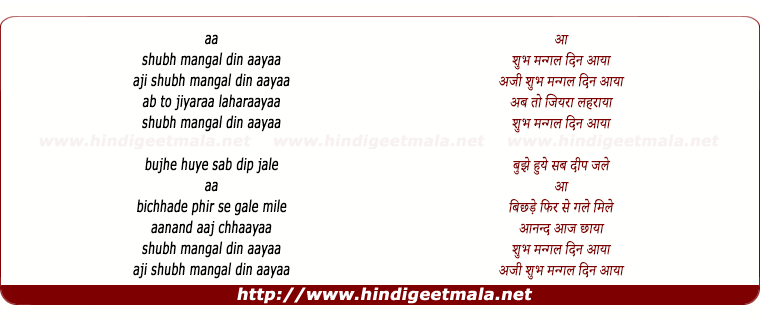 lyrics of song Shubh Mangal Din Aayaa