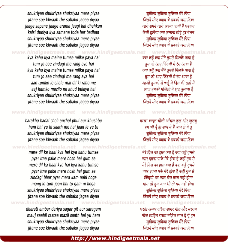 lyrics of song Shukriya Mere Piya, Jitane Soe Khvaab The