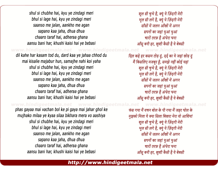 lyrics of song Shul Si Chubhe Hai Kyun Ye Zindagi Meri