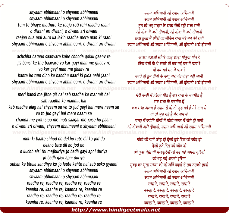 lyrics of song Shyaam Abhimaani O Shyaam Abhimaani