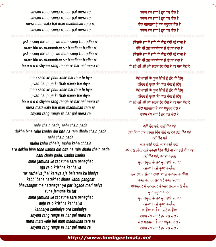 lyrics of song Shyaam Rang Rangaa Re Har Pal Meraa Re