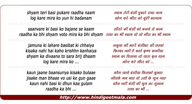 lyrics of song Shyaam Teri Bansi Pukaare Raadhaa Naam
