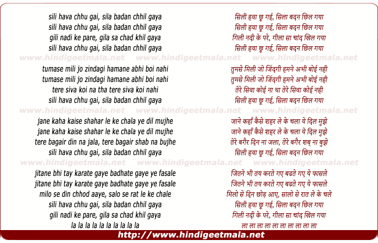 lyrics of song Sili Havaa Chhu Gai Silaa Badan Chhil Gayaa
