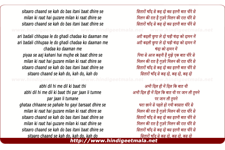 lyrics of song Sitaaro Chaand Se Kah Do Bas Itni Baat Dheere Se