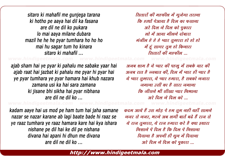 lyrics of song Sitaaron Ki Mahafil Men, Are Dil Ne Dil Ko Pukaaraa