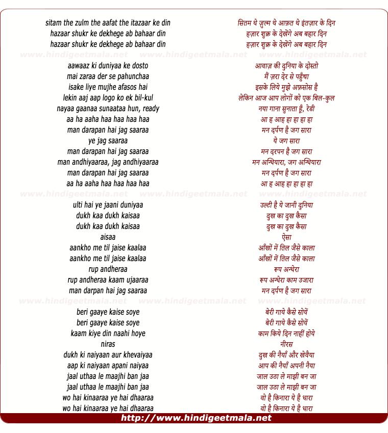 lyrics of song Man Darapan Hai Jag Saaraa