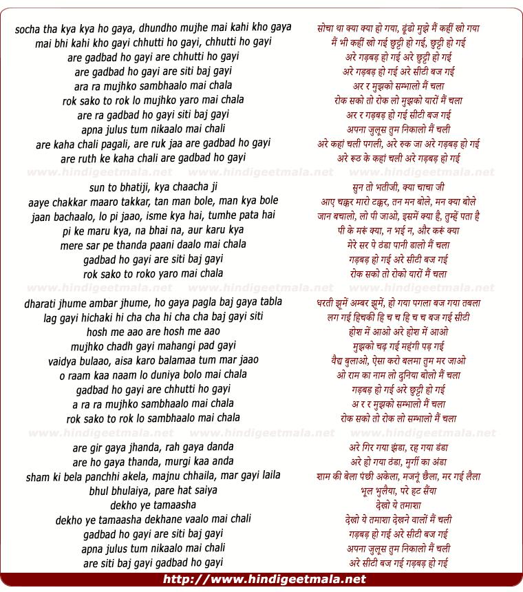 lyrics of song Sochaa Thaa Kyaa Kyaa Ho Gayaa Chaalbaaz