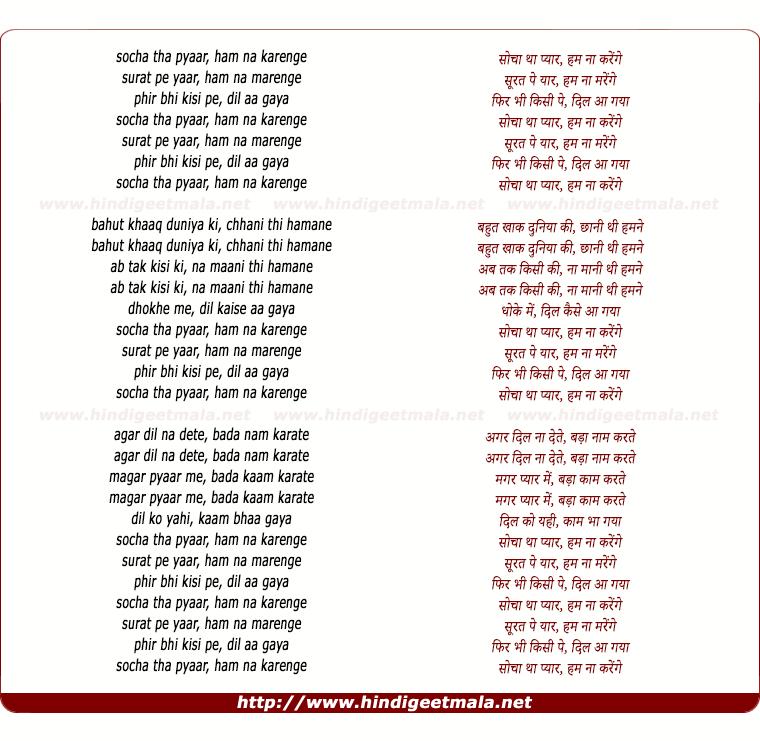lyrics of song Socha Thaa Pyaar, Hum Naa Karenge