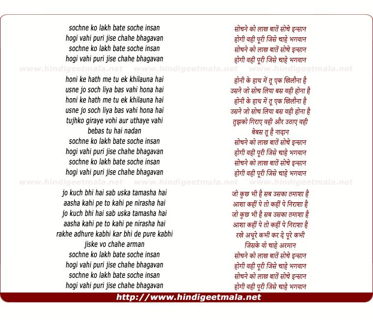 lyrics of song Sochane Ko Laakh Baatein Soche Insaan