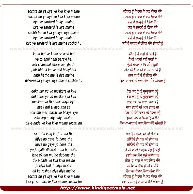 lyrics of song Sochataa Hun Ye Kyaa Kiyaa Mainne