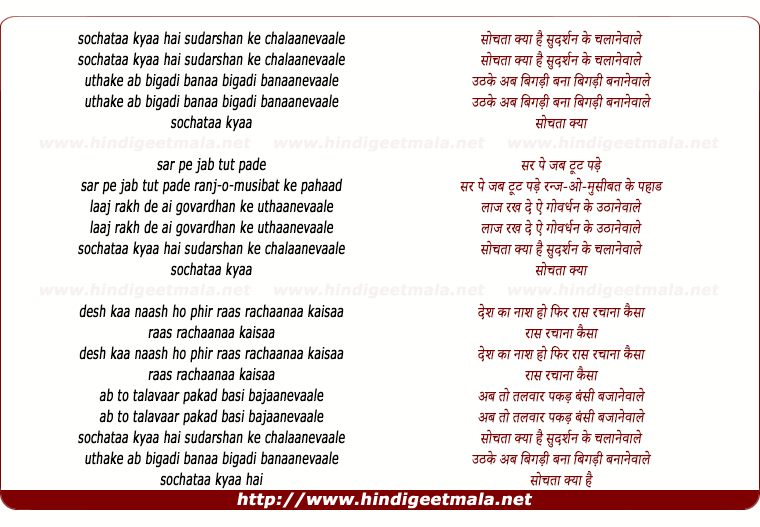 lyrics of song Sochata Kya Hai Sudarshan Ke Chalane Vale