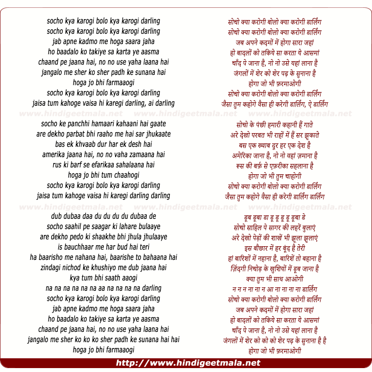 lyrics of song Socho Kyaa Karogi Bolo Kyaa Karogi Darling