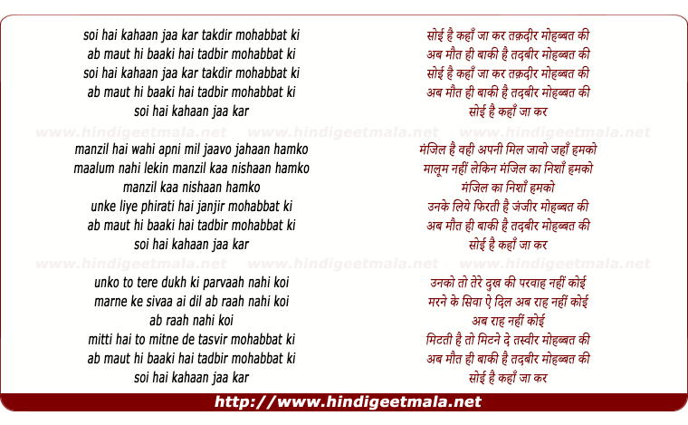 lyrics of song Soi Hai Kahaan Jaa Kar Taqadir Mohabbat Ki