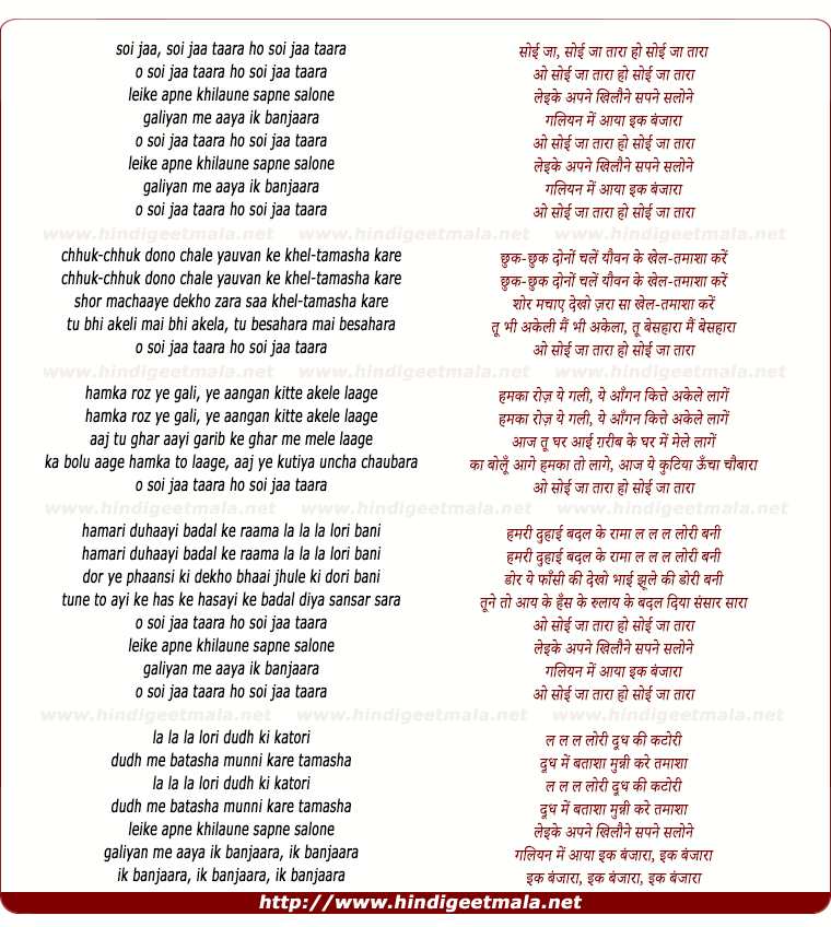 lyrics of song Soi Jaa Taaraa Leike Apane Khilaune