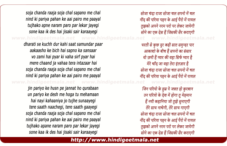 lyrics of song Soja Chanda Raja Soja Chal