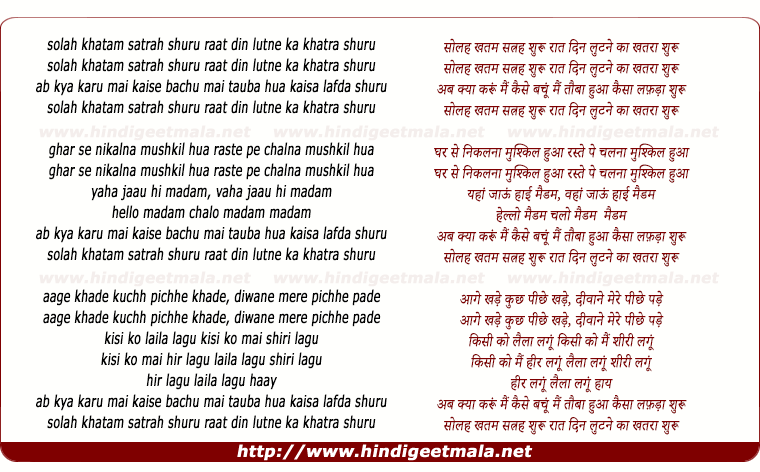lyrics of song Solah Khatam Satrah Shuru
