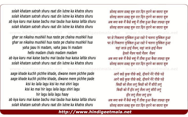 lyrics of song Solah Khatam Satrah Shuru, Raat Din Lutne Ka Khatra Shuru