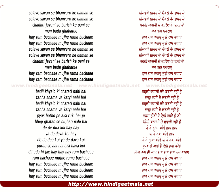 lyrics of song Solahaven Saavan Se, Haay Raam Bachaae Mujhe