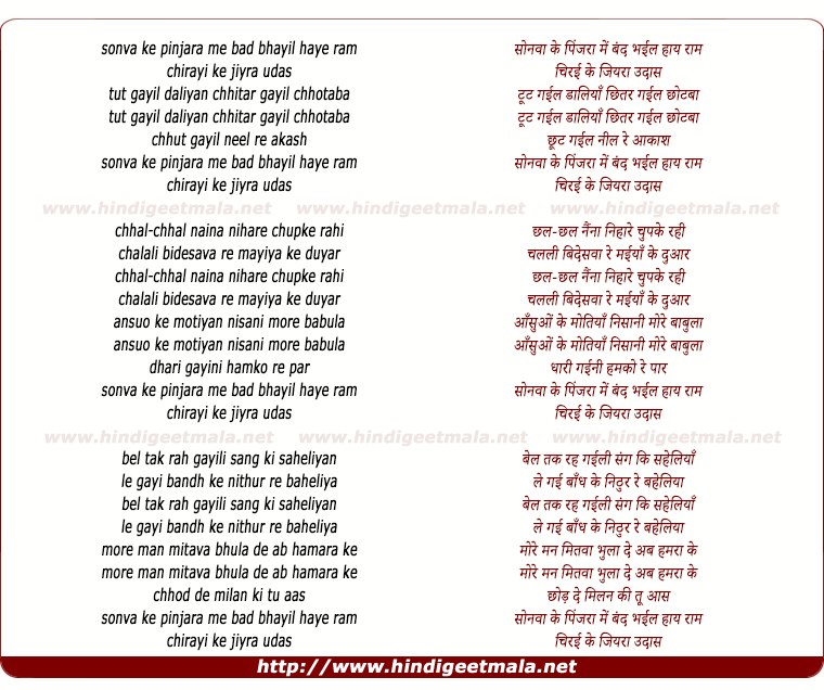lyrics of song Sonavaa Ke Pinjaraa Men Band Bhail