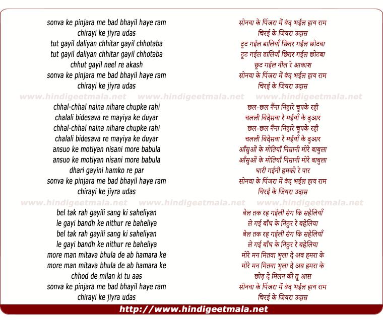 lyrics of song Sonavaa Ke Pinjaraa Men Band Bhayil