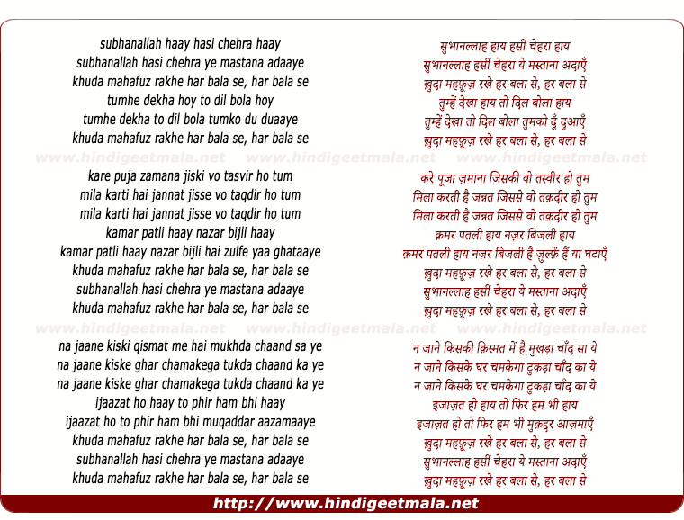 lyrics of song Subhaan Allaah Hasin Cheharaa Ye Mastaanaa Adaaen