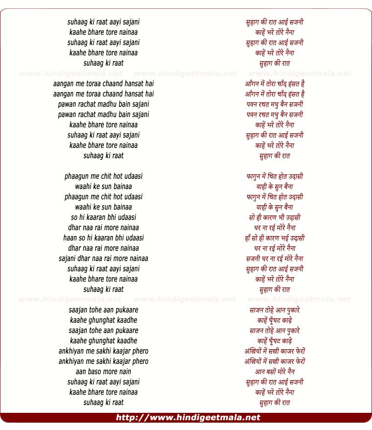 lyrics of song Suhag Ki Rat Aai Sajani
