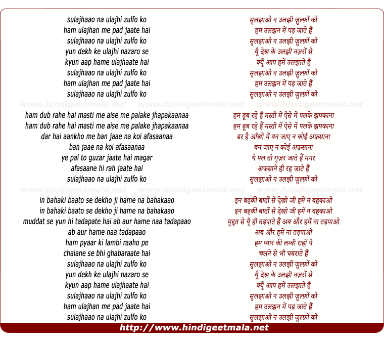lyrics of song Sulajhaao Na Ulajhi Zulfon Ko