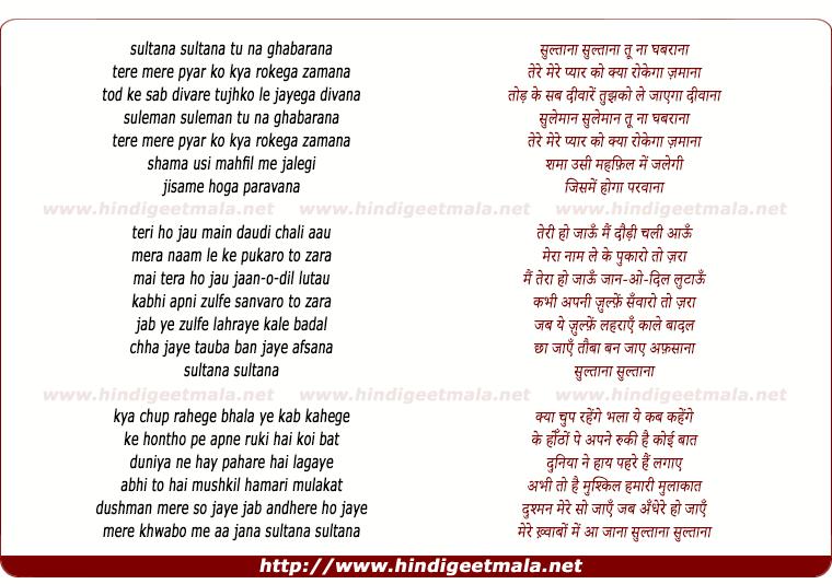 lyrics of song Sultaanaa Sultaanaa Tu Na Ghabaraanaa