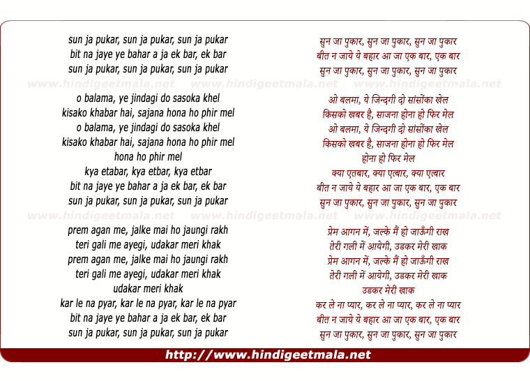 lyrics of song Sun Jaa Pukaar, Beet Na Jaaye Ye Bahaar