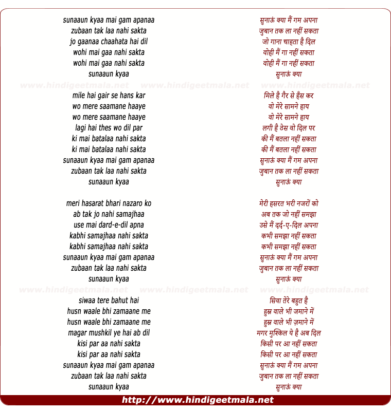 lyrics of song Sunaaun Kyaa Main Gam Apanaa