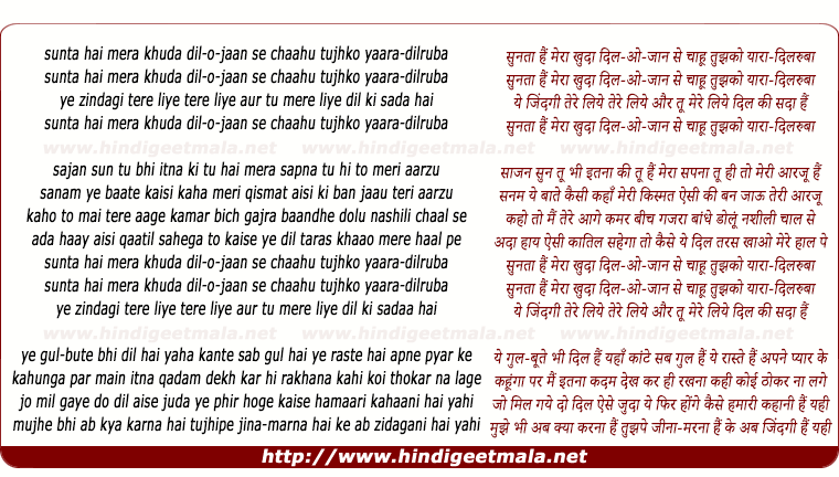 lyrics of song Sunataa Hai Meraa Kudaa