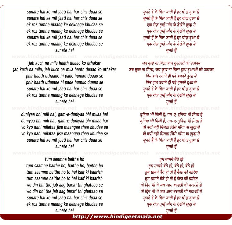 lyrics of song Sunate Hain Ke Mil Jaati Hai Har Chiz Duaa Se