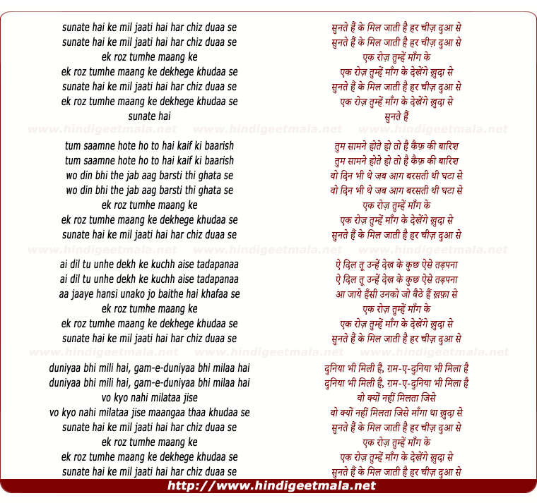 lyrics of song Sunate Hain Ke Mil Jaati Hai Har Chiz Duaa Se