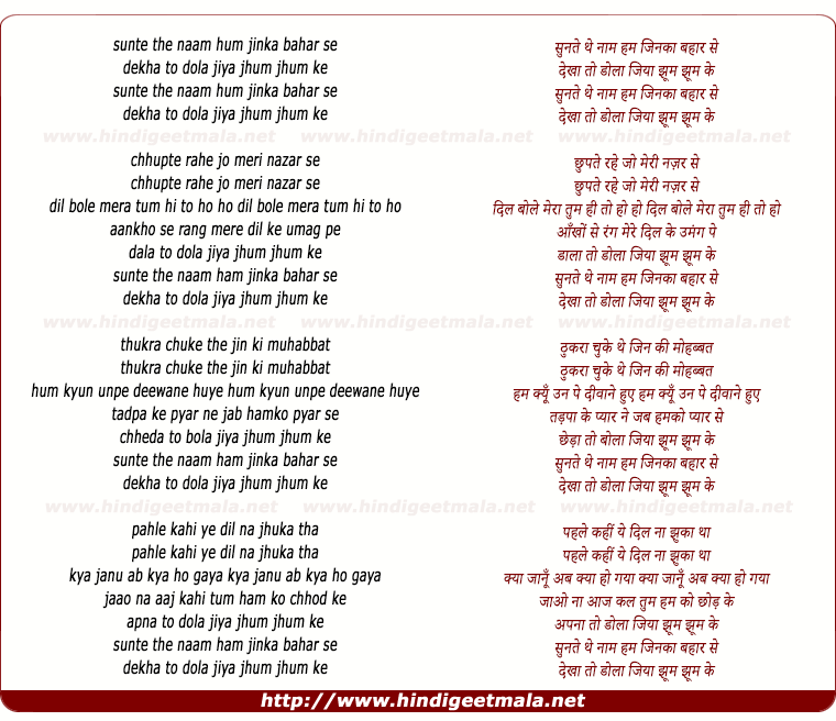lyrics of song Sunate The Naam Ham Jin Kaa Bahaar Se