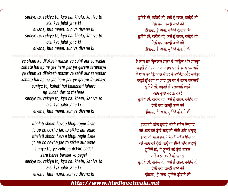 lyrics of song Suniye To Rukiye To Kyon Hain Kafaa