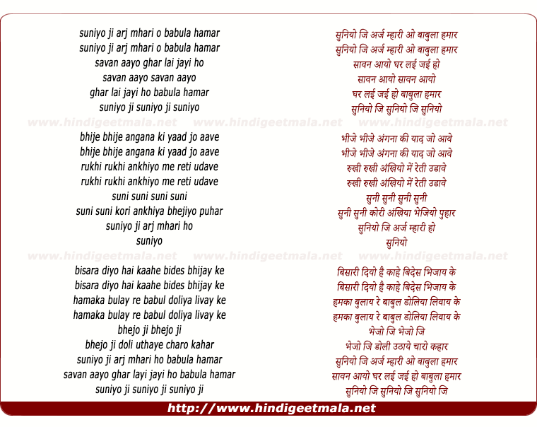 lyrics of song Suniyo Ji Araj Mhaari O Baabula Hamar