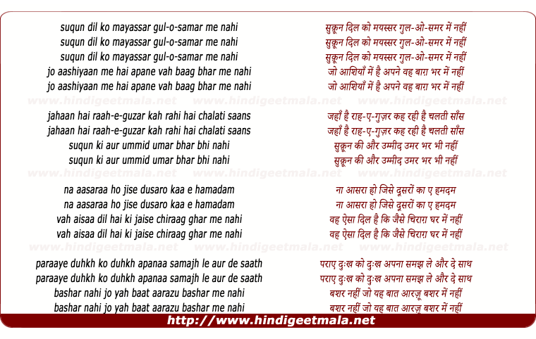 lyrics of song Suqun Dil Ko Mayassar Gul O Samar Men Nahin