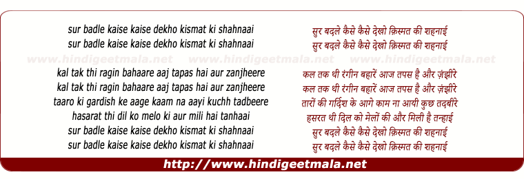 lyrics of song Sur Badle Kaise Kaise Dekho Qismat Ki Shahnai
