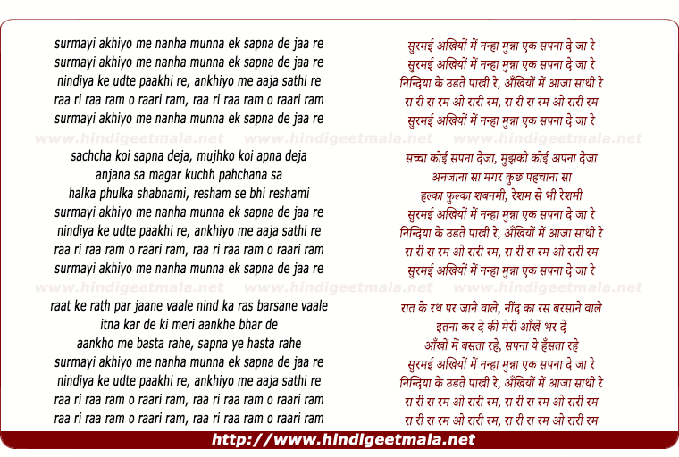 lyrics of song Suramai Akhiyon Men Nanhaa Munnaa Ek Sapanaa De Jaa Re