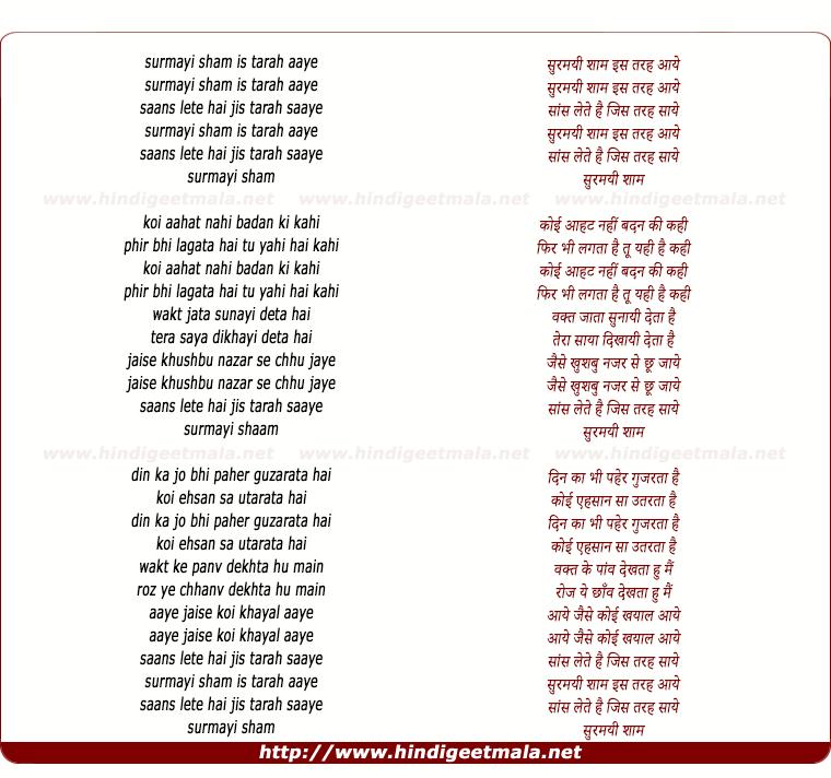 lyrics of song Surmai Shaam Is Tarah Aaye