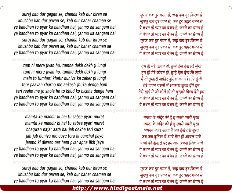 lyrics of song Ye Bandhan To Pyaar Ka Bandhan Hai