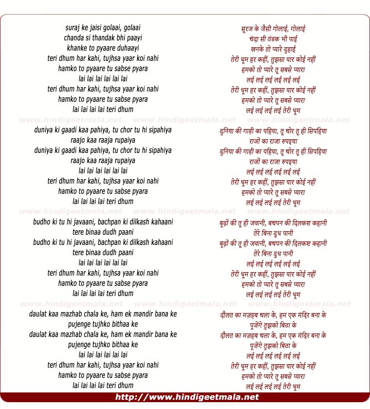 lyrics of song Suraj Ke Jaisi Golaai, Lai Lai Teri Dhum Har Kahin