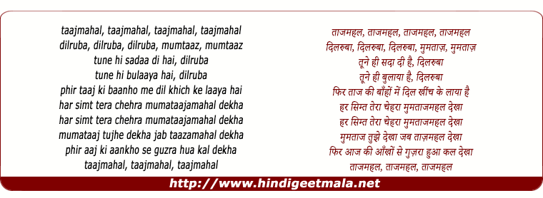 lyrics of song Taajamahal, Tune Hi Sadaa Di Hai