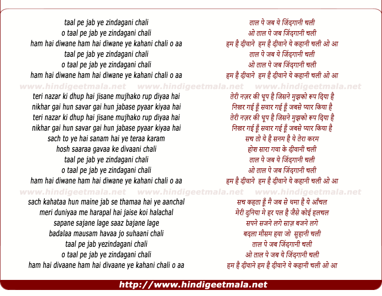lyrics of song Taal Pe Jab Ye Zindagaani Chali