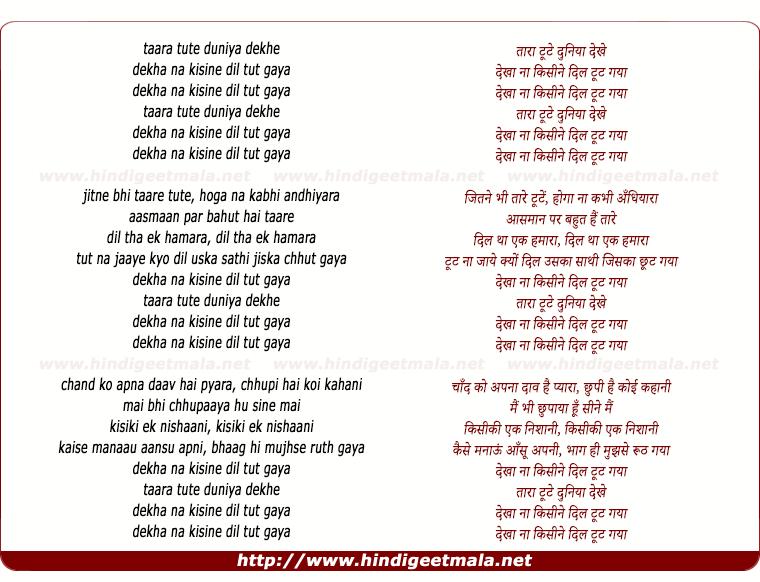 lyrics of song Taaraa Tute Duniyaa Dekhe Dekhaa Na Kisi Ne Dil Tut Gayaa