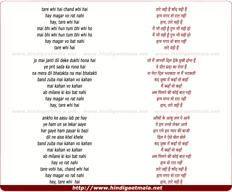lyrics of song Tare Vohi Hai Chand Vohi Hai