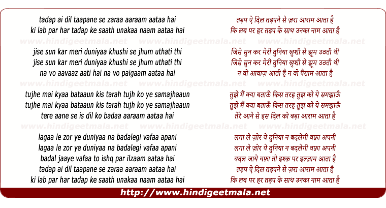 lyrics of song Tadap Ai Dil Taapane Se Zaraa Aaraam Aataa Hai