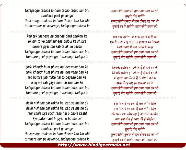 lyrics of song Tadpaoge Tadpa Lo, Ham Tadap Tadap Kar