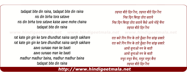 lyrics of song Tadapat Bite Din Rainaa