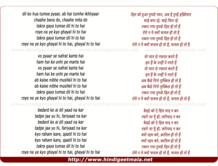 lyrics of song Takaraa Gayaa Tum Se Dil Hi To Hai